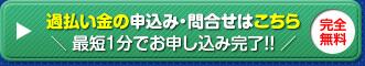 【完全無料】借金解決のお申し込み・お問い合わせはこちら 最短1分でお申し込み完了!!